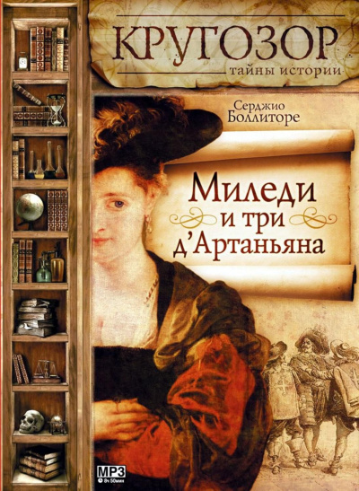 Аудиокнига Миледи и три д'Артаньяна