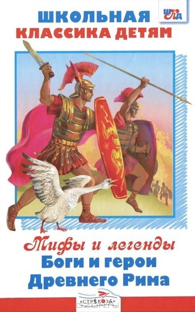 Аудиокнига Боги и герои Древнего Рима