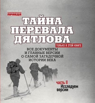 Аудиокнига Тайна перевала Дятлова. Часть 2. Исследуем версии (+послесловие)