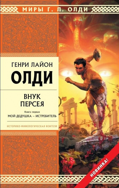 Аудиокнига Внук Персея. Книга 1. Мой дедушка – Истребитель