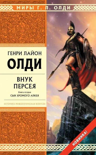 Аудиокнига Внук Персея. Книга 2. Сын хромого Алкея