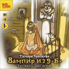 Аудиокнига Вампир из 9 «Б». Рассказы для детей