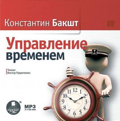 Аудиокнига Управление временем