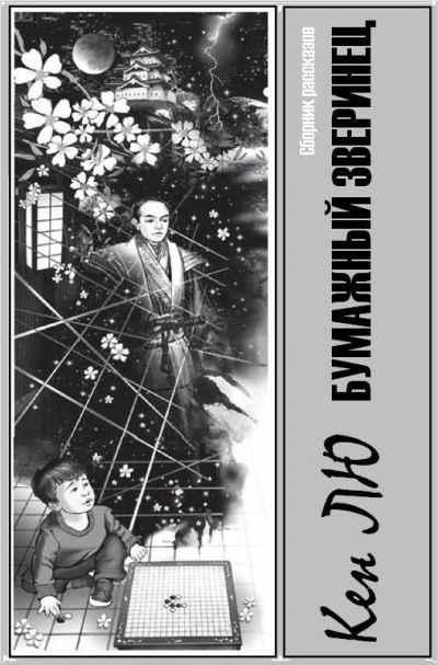 Аудиокнига Бумажный зверинец (сборник)