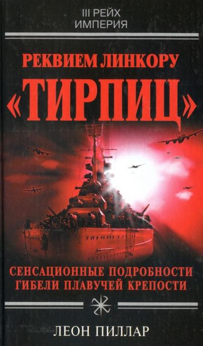 """Реквием линкору """"Тирпиц"""" - Леон Пиллар"""