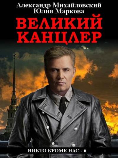 Великий канцлер - Александр Михайловский, Юлия Маркова