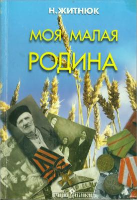 Аудиокнига Кубанские казаки. Моя малая Родина
