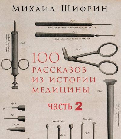 Аудиокнига 100 рассказов из истории медицины 2