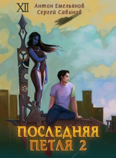 Последняя Петля. Книга 2 - Антон Емельянов, Сергей Савинов