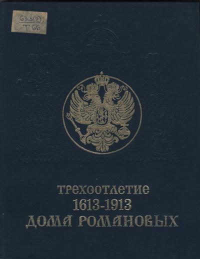 Аудиокнига Трехсотлетие дома Романовых (1613-1913)