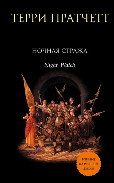 Аудиокнига Ночная Стража