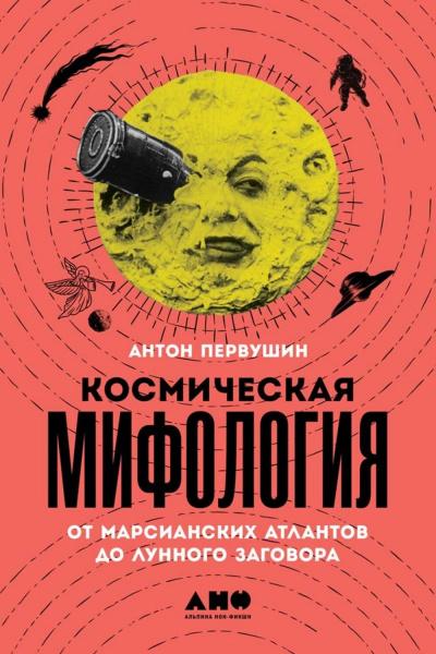 Аудиокнига Космическая мифология