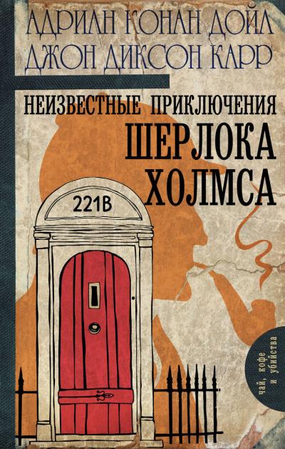 Аудиокнига Неизвестные приключения Шерлока Холмса