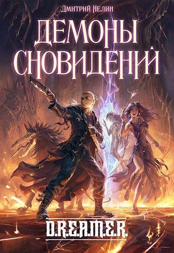 Демоны Сновидений - Дмитрий Нелин