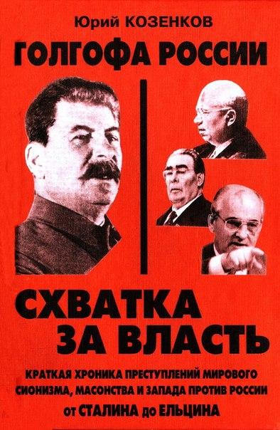 Схватка за власть - Юрий Козенков