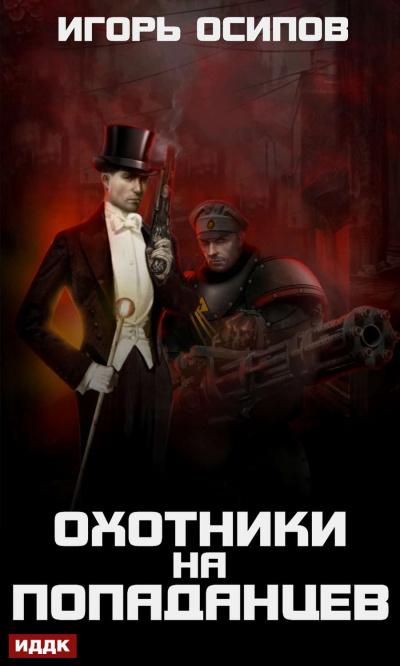 Охотники на попаданцев - Игорь Осипов