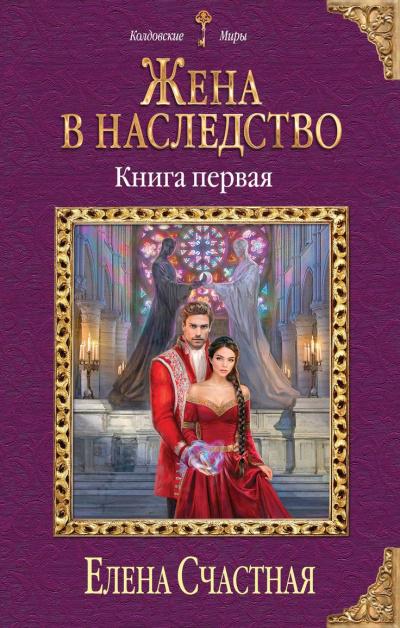 Аудиокнига Жена в наследство. Книга 1