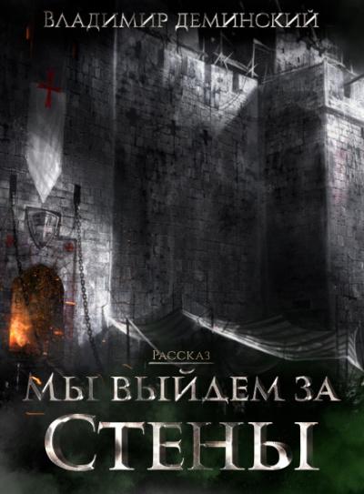 Мы выйдем за стены - Владимир Деминский