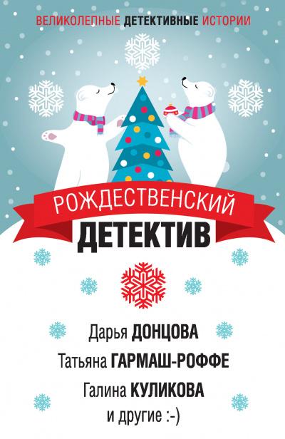 Аудиокнига Рождественский детектив (Сборник)