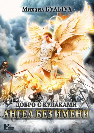 Ангел Без Имени - Михаил Булыух