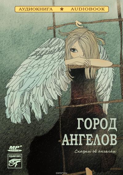 Аудиокнига Город ангелов. Сказки об ангелах (Сборник)
