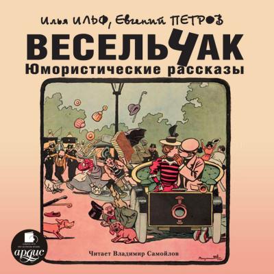 Аудиокнига Весельчак. Юмористические рассказы