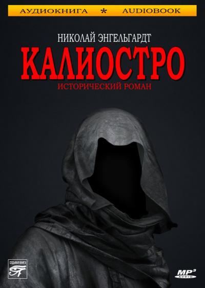 Аудиокнига Калиостро