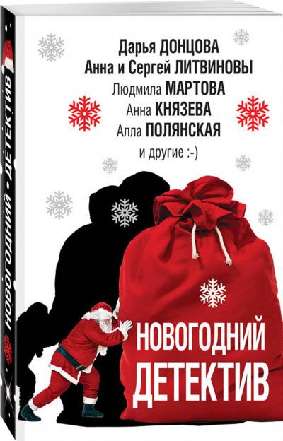 Аудиокнига Новогодний детектив (Сборник)