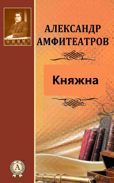 Аудиокнига Княжна
