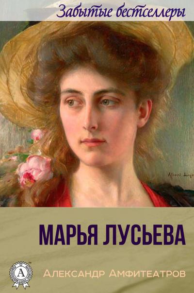 Аудиокнига Марья Лусьева