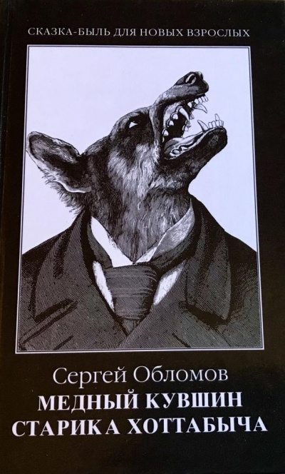 Медный кувшин старика Хоттабыча - Сергей Обломов