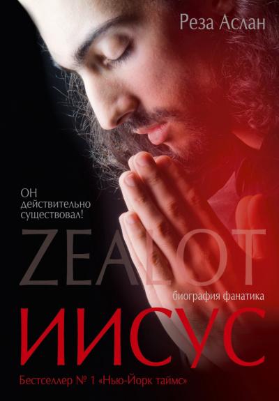 Аудиокнига Zealot. Иисус: биография фанатика