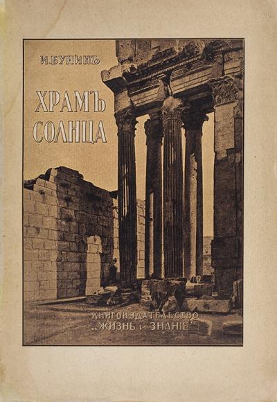 Аудиокнига Храм Солнца