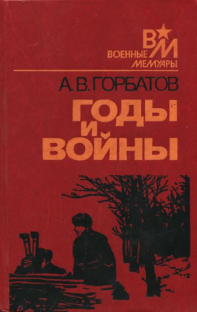 Годы и войны - Александр Горбатов