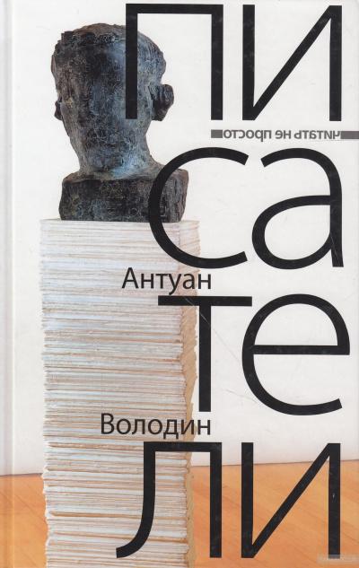 Писатели - Антуан Володин