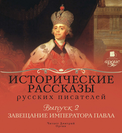 Аудиокнига Завещание императора Павла