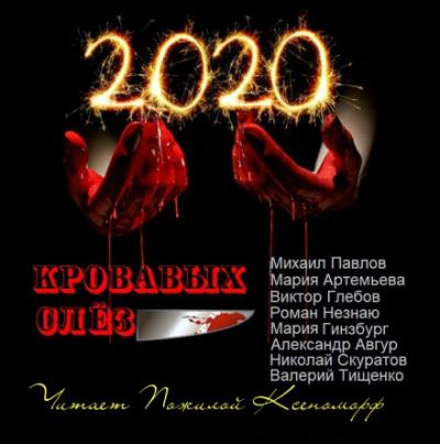 Аудиокнига 2020 кровавых слёз