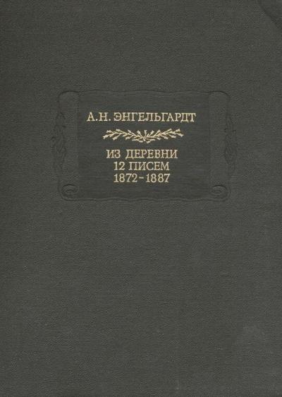 Аудиокнига Литературные памятники Энгельгардт А.Н. Из деревни. 12 писем. 1872-1887