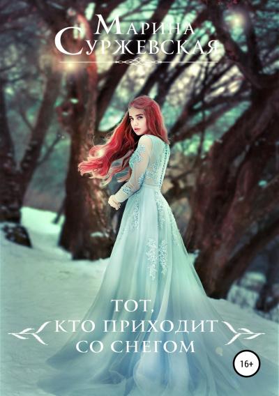 Тот, кто приходит со снегом - Марина Суржевская