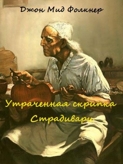 Аудиокнига Утраченная скрипка Страдивари