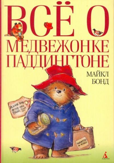 Аудиокнига Всё о медвежонке Паддингтоне. Книга 1
