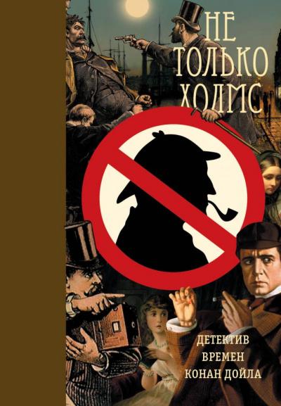 Аудиокнига Сборник детективов - Не только Холмс. Детектив времён Конан Дойла