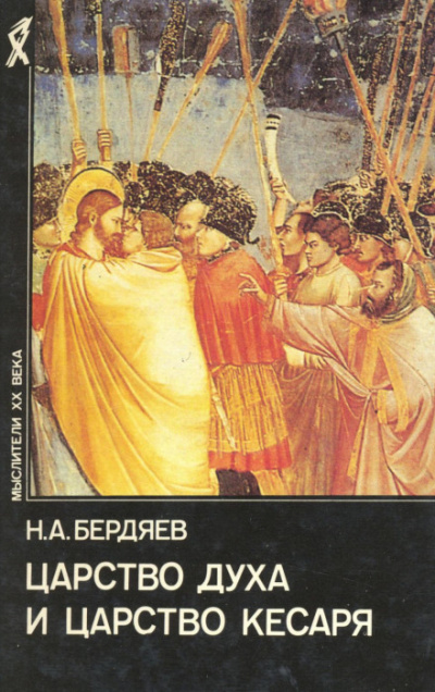 Аудиокнига Царство духа и царство кесаря