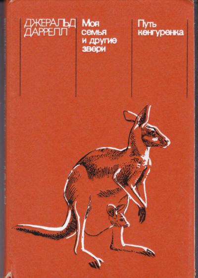 Аудиокнига Путь кенгурёнка
