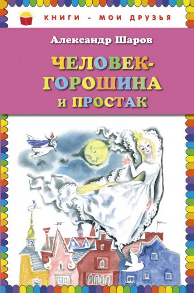 Человек-Горошина и Простак / Кукушонок, принц с нашего двора - Александр Шаров