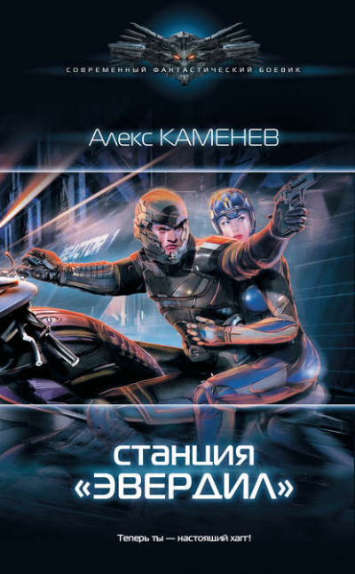 Станция «Эвердил» - Алекс Каменев