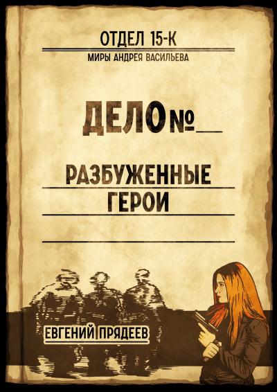 Разбуженные герои - Евгений Прядеев