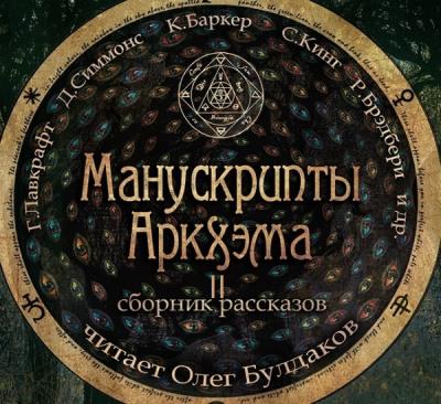 Аудиокнига Манускрипты Аркхэма 2 (Сборник)