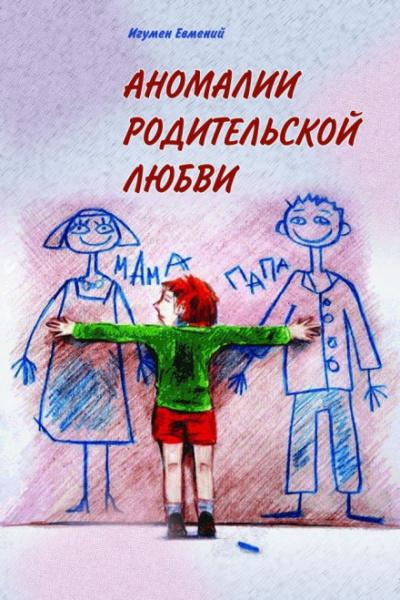 Аномалии родительской любви - игумен Евмений Перистый