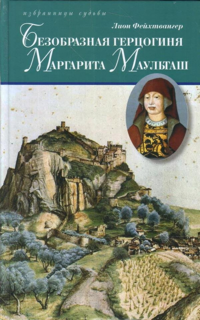 Аудиокнига Безобразная герцогиня Маргарита Маульташ